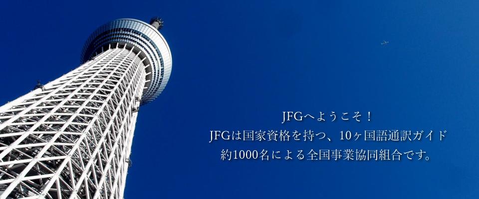 JFGのホームページへようこそ